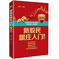 New investors with the village Getting a pass(Chinese Edition)