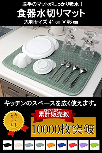 AKEIE水切りマット吸水マットキッチンスポンジ食器乾燥用マット抗菌防カビドライングマット速乾大判キッチン吊ることができブルー41*46cm