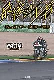 最後の王者: MotoGPライダー・青山博一の軌跡