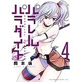 パラレルパラダイス(4) (ヤングマガジンコミックス)