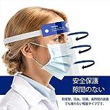 フェイスガード防災面 10枚 スプラッシュシールド 顔面保護マスク フェイスシールド 曇り止め 透明 目を保護 軽量 通気性 安全 簡単装着 調整可能
