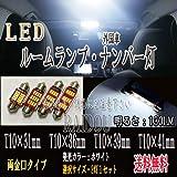 ホンダアコード ワゴン H12.6~H14.10 CF6・7,CH9,CL2 LED T10 ルームランプ トランクルーム