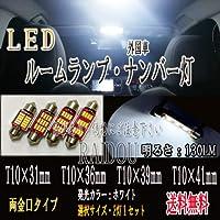 ホンダ シビック セダン S62.9~H3.8 EF1・2・32灯式2灯式 LED T10 ルームランプ トランクルーム