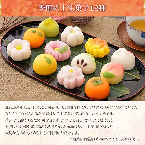季節の上生菓子12種カーネーション造花母の日メッセージカード付和菓子プレゼントギフト◇《2020年5月10日》着
