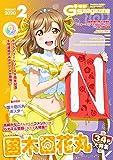 【電子版】電撃G's magazine 2020年2月号 [雑誌] (電撃G's magazine)