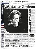 Katharine Graham: Personal History (Chinese Edition)