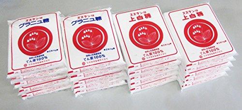 スズラン印 上白糖 10kg &グラニュー糖 10kg(てんさい糖)(各10kg)【北海道産ビート100%】