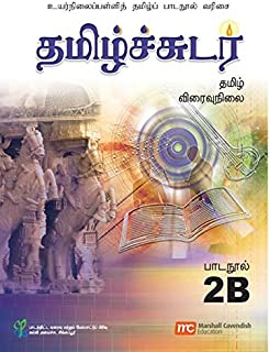 Tamil Language Textbook 2B for Secondary Schools (TLSS) (Tamil Sudar) (Express)