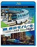 ビコム ブルーレイ展望 4K撮影作品 東京モノレール《デイ&ナイ...[Blu-ray/ブルーレイ]