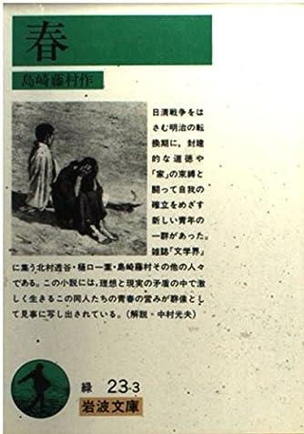 春 (岩波文庫 緑 23-3)