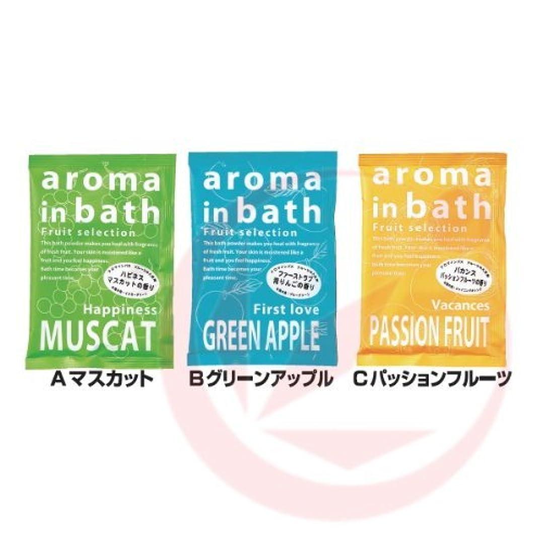 ファッション崖トマト粉体入浴剤アロマインバス25g 48袋入り(3種類 各16袋)
