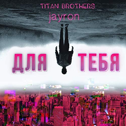 Titan Brothers & Jay Ron