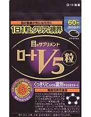 ロート製薬 V5粒 目のサプリメント