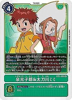 デジモンカードゲーム BT5-089 泉光子郎&太刀川ミミ (R レア) ブースター バトルオブオメガ (BT-05)