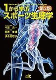 1から学ぶスポーツ生理学【第2版】