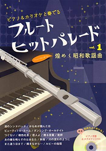 アルソ出版『フルート ヒットパレード vol.1』