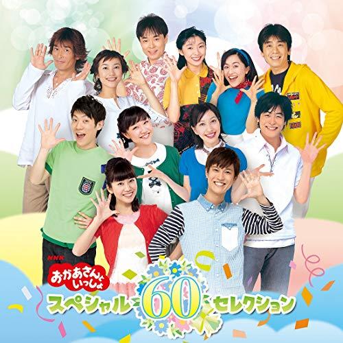 NHK「おかあさんといっしょ」スペシャル60セレクション(特典なし)