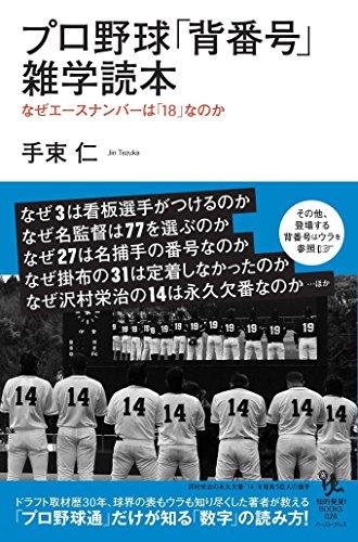 プロ野球「背番号」雑学読本 (知的発見!BOOKS)の詳細を見る
