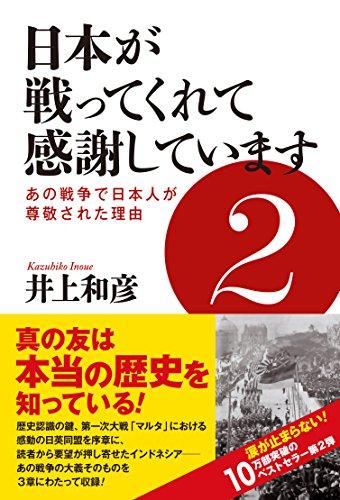 日本が戦ってくれて感謝しています2 あの戦争で日本人が尊敬された理由の詳細を見る