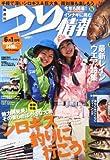 つり情報 2013年 6/1号 [雑誌]