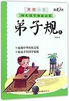 弟子规(上)/幼儿国学诵读启蒙