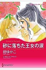 砂に落ちた王女の涙 ハーレクインコミックス Kindle版