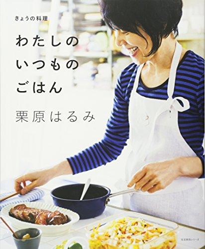 きょうの料理 わたしのいつものごはん (生活実用シリーズ)の詳細を見る
