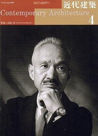 近代建築 2007年 04月号 [雑誌]