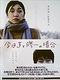今日子と修一の場合[レンタル落ち][DVD] image
