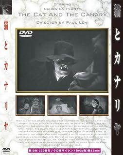 パウル・レニの猫とカナリヤ [DVD]