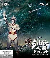 シルバー仮面 Blu-ray廉価版 vol.6