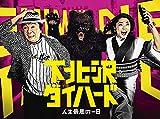 下北沢ダイハード Blu-ray BOX[Blu-ray/ブルーレイ]