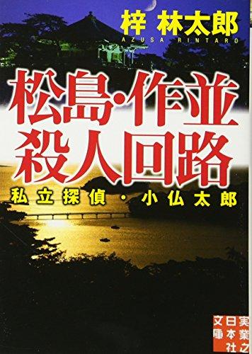 松島・作並殺人回路 (実業之日本社文庫)の詳細を見る