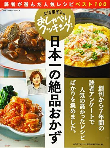 上沼恵美子のおしゃべりクッキング 日本一の絶品おかず(ワン・クッキングムック) (ONE COOKING MOOK)の詳細を見る