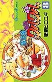 魔法陣グルグル 8巻 (デジタル版ガンガンコミックス)