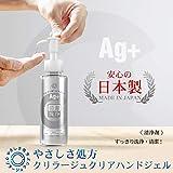 アルコールエタノール70%日本製携帯用