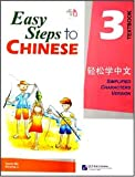 Easy Steps to Chinese Textbook 3 (English and Chinese Edition)