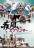疾風スプリンター [DVD] image