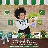 【メーカー特典あり】 うたの店長さん~タニケンのすてきな歌がそろっています Suteki Song Shop~ありがとう こころをこめて(メーカー特典:ステッカー付き)