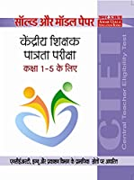 Central Teacher Eligibility Test for Class 1 - 5 Solved & Model paper