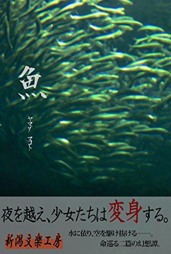 魚(いよ) (新潟文楽工房)