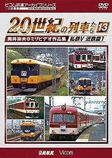 よみがえる20世紀の列車たち13 私鉄V 近鉄篇1 [DVD]