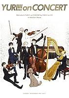ユーリ!!! on CONCERT BD [Blu-ray]