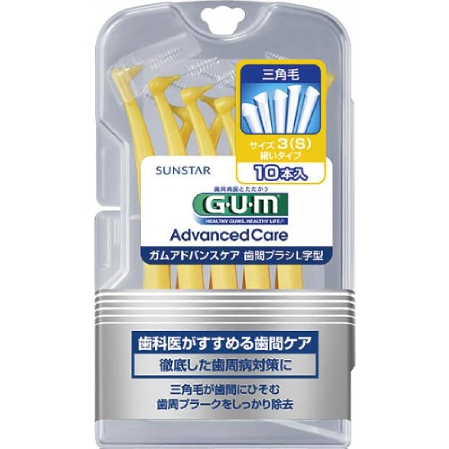 アピールチーズロマンスガムアドバンスケア歯間ブラシL字型10Pサイズ3S【サンスター】