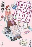 病院でちゃんとやってよ(3)-人生においしいリハビリメニュー (双葉文庫)