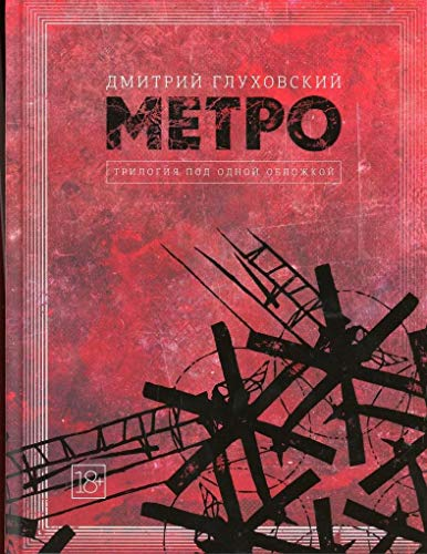 Metro 2033. Metro 2034. Metro 2035