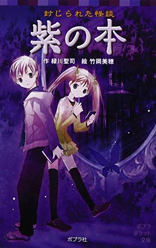 封じられた怪談 紫の本 (ポプラポケット文庫 児童文学・上級?)