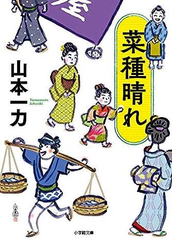 菜種晴れ (小学館文庫 J や 1-3 小学館時代小説文庫)