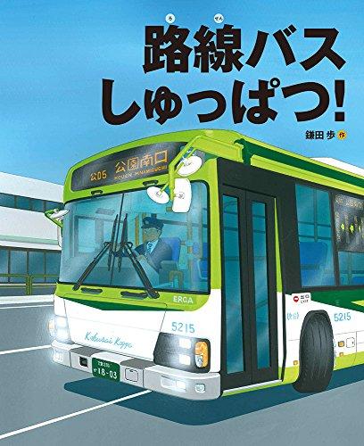 路線バスしゅっぱつ! (ランドセルブックス)