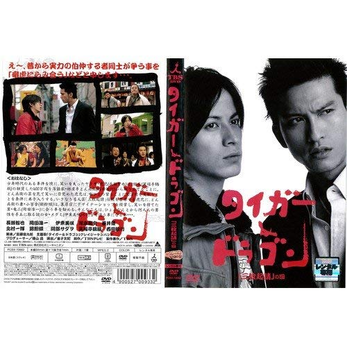 タイガー&ドラゴン 「三枚起請」の回|中古DVD [レンタル落ち] [DVD]